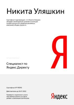 Сертификация специалиста в Яндекс.Директ