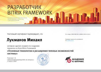 1С-Битрикс: Основные технологии и расширение типовых возможностей системы