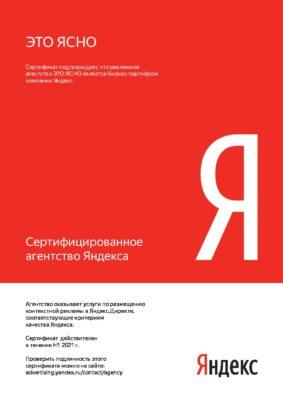 Бизнес-партнёр компании Яндекс