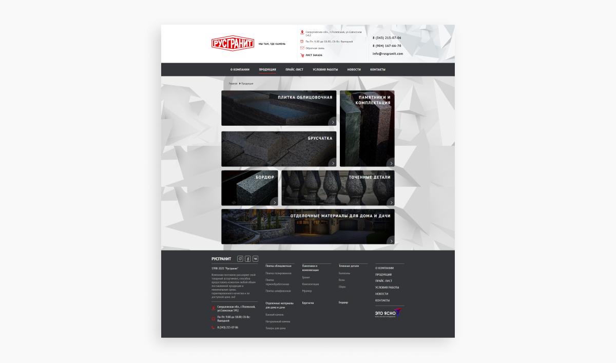 Сайт для производителя изделий из камня - фото