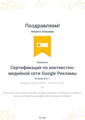 Сертификация по контекстной-медийной сети Google Рекламы